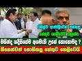 මහින්ද හදිසියේම අගමැති උනේ කොහොමද ? හේතුව මෙන්න - Mahinda Rajapaksha prime minister Mp3