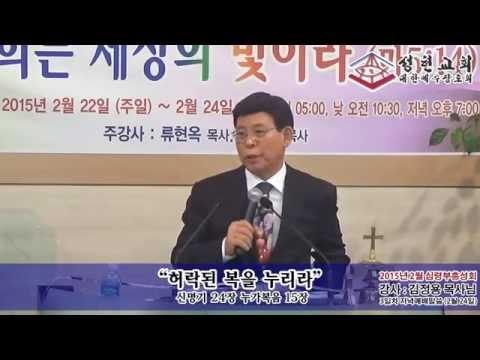 [행사] 심령부흥성회 김정용목사