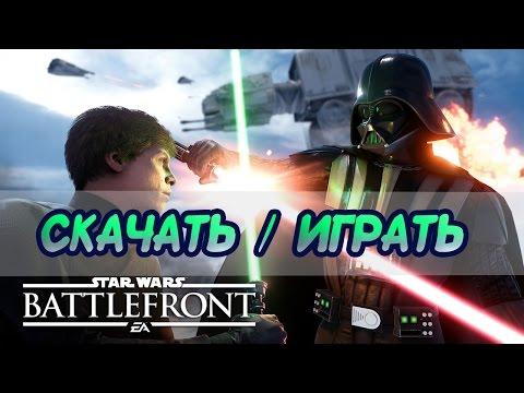 Скачать Играть STAR WARS Battlefront 2015 Beta