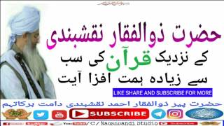 Hazrat Peer Zulfiqar Ke Nazdik Quran ki Sabse Aham Ayat by Hazrat Peer Zulfiqar Naqshbandi