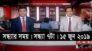 সন্ধ্যার সময় | সন্ধ্যা ৭টা | ১৫ জুন ২০১৯ | Somoy tv bulletin 7pm | Latest Bangladesh News