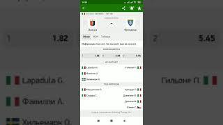 Прогноз на матч Чемпионата Италии Дженоа - Фрозиноне