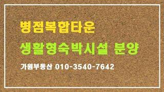 병점역 초역세권 병점복합타운 생활형숙박시설 분양(가원부…