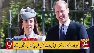Headlines   9 PM   13 October 2019   TSP