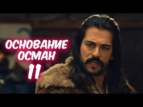 ОСНОВАНИЕ ОСМАН (Возрождение Османа) 11 серия на русском языке. Анонс