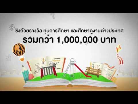 Good news - 170 เพชรยอดมงกุฎ ครั้งที่ 8