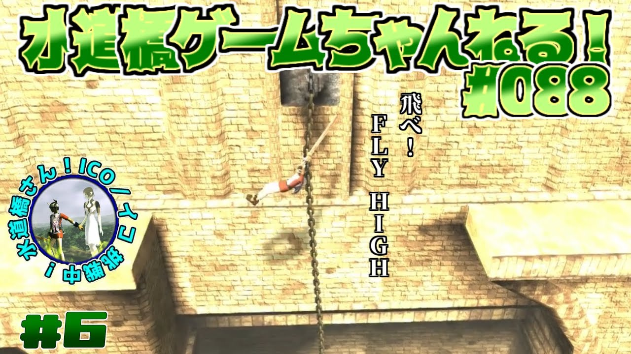 PS3ソフト『ICO』#6
