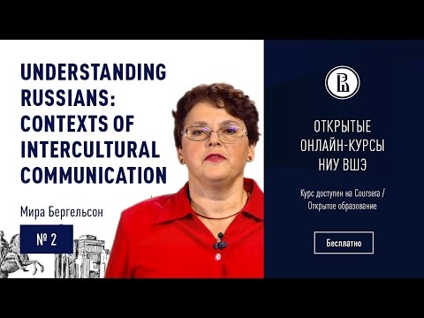 Understanding Russians: Contexts Of Intercultural Communication: Introduction To The Course #2