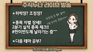 21/07/19(월)주식누나 주식라이브방송 주식동기부여…