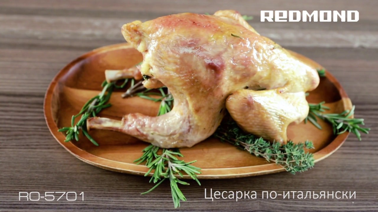 Цесарка по-итальянски, рецепт для мини-печи REDMOND RO-5701