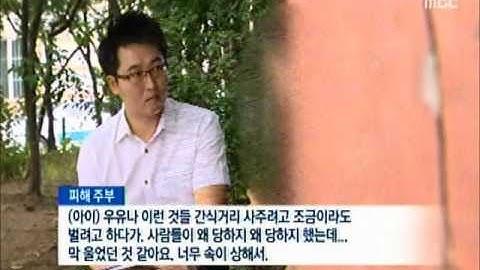 [청주MBC뉴스] 분유값 벌려다 날벼락