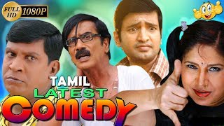 NEW TAMIL SUPER HIT COMEDY LATEST TAMIL MOVIE COMEDY  LATEST UPLOAD 2018 HD