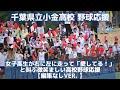 【編集なしver 】女子高生が右に左に走って「愛してる!」と叫ぶ微笑ましい高校野球応援~小金高校 2017~