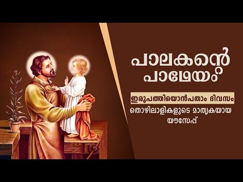 Palakante Padheyam   Day 29   33 Days Consecration to St. Joseph