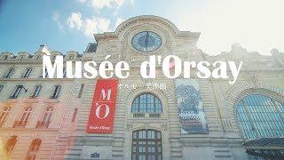 パリを歩く Paris Walk オルセー美術館 Musée d'Orsay 2018 パリ観光 Paris travel