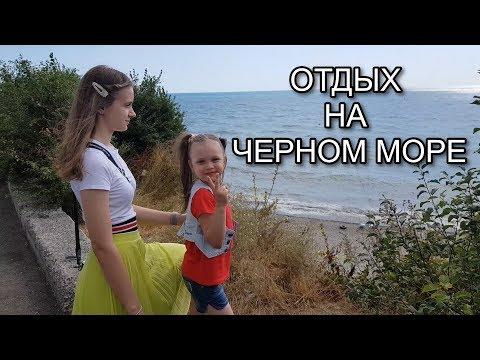 LIFE VLOG: Приехали на Черное Море! Рум Тур Отеля. Отдых в Геленджике