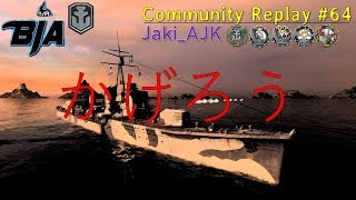 World of Warships- Kagero- Flawless (Community Replay #64)