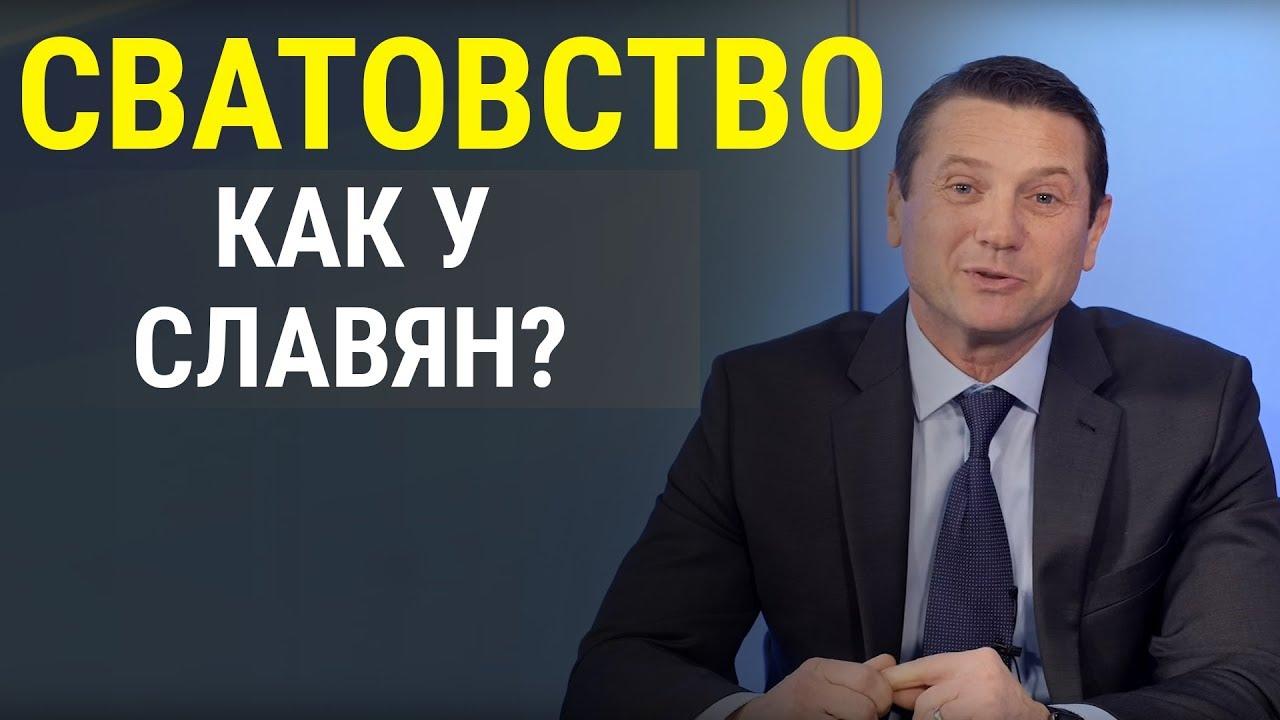 Христианин Сегодня. Сватовство. 1 Выпуск. - YouTube