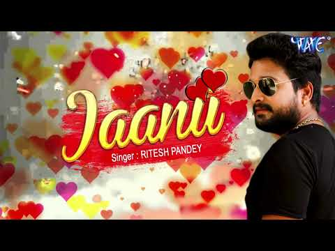 Ritesh Pandey NEW Song - जानू - Jaanu - Superhit Bhojpuri Hit Songs 2017