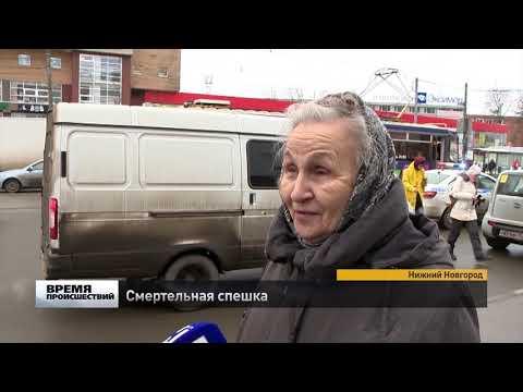 Трагедия на улице Белинского