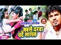 #Aarkesta_Star_Alwela_Ashok का 2019 का सबसे बड़ा हिट गाना - जबसे यरवा चढ़े लागल - Bhojpuri Video Songs
