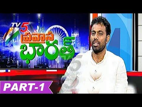 BJYM Leader Nagotu Ramesh Naidu With Pravasa Bharat | Part- 1 | TV5 News