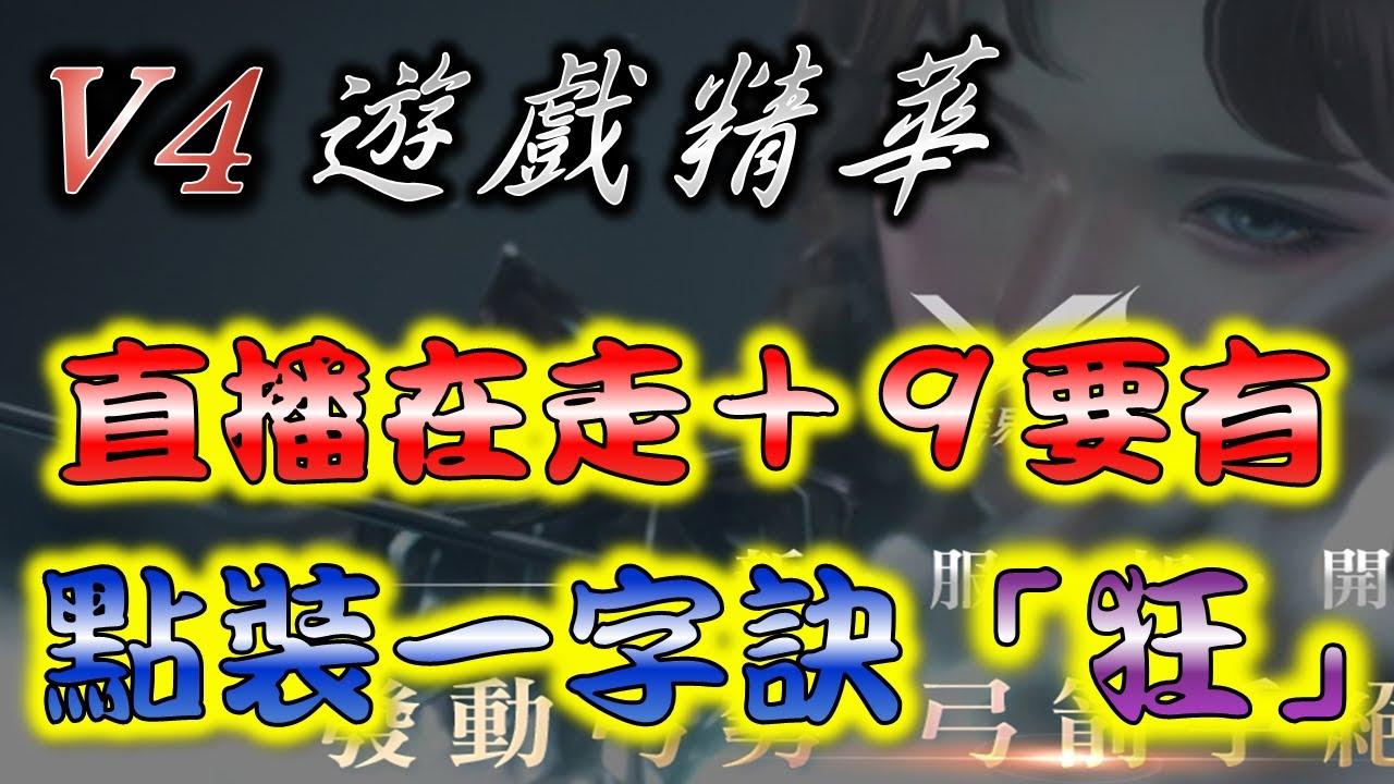 ◤V4跨界戰|精華◢ 直播在走+9要有!點裝一字訣「狂」~~~ #V4 #弓箭手 #跟我一起