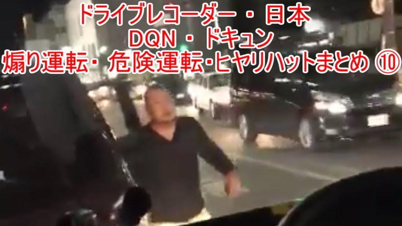 ドライブレコーダー 2019 ・ 日本 ・ DQN ・ ドキュン・煽り運転 ...