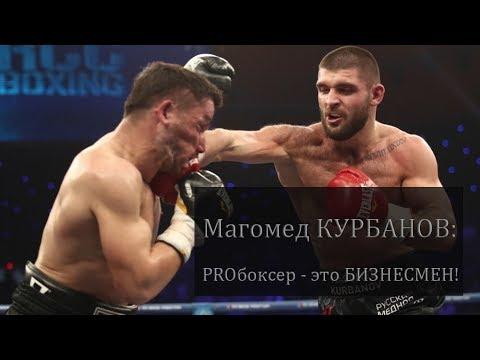 ЗЛЫЕ люди хотели мне ПОМЕШАТЬ!  Магомед КУРБАНОВ - PROбокс с Владимиром МАСЛЕНКИНЫМ!