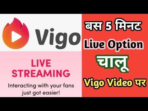 How To Enable Vigo Video Live Option // वीगो वीडियो पर लाइव कैसे जाए