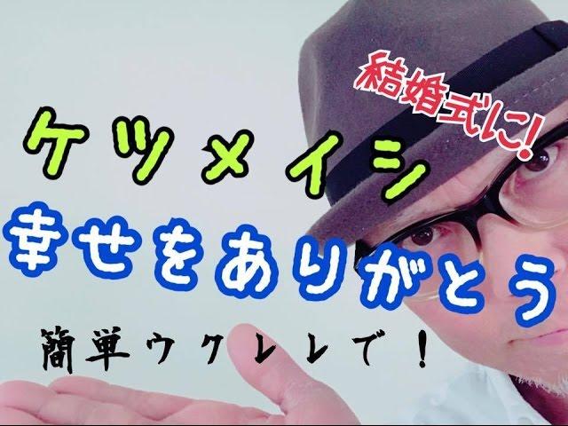 「幸せをありがとう」ケツメイシ・ウクレレ 超かんたん版【コード&レッスン付】GAZZLELE