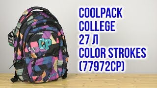 Розпакування CoolPack College для дівчаток 27 л Color Strokes 77972CP