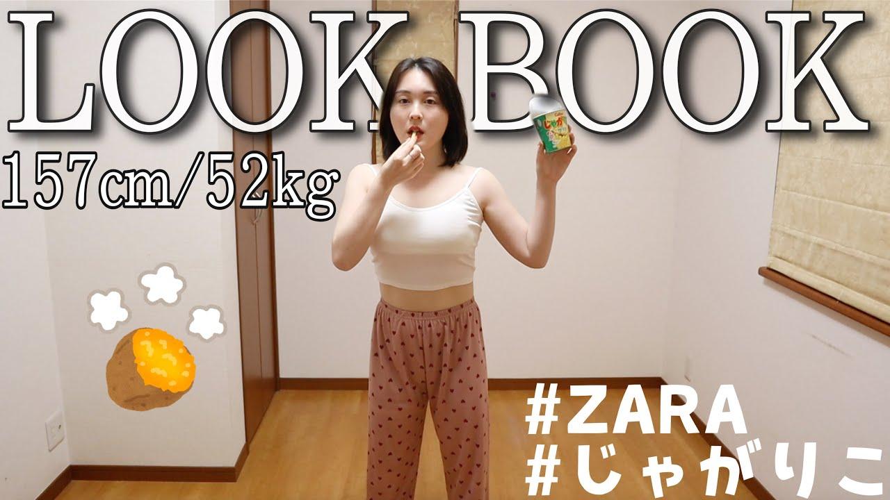 【LOOKBOOK】芋女がZARAで春夏服爆買い!!全力ファッションショー第2弾!!🍠