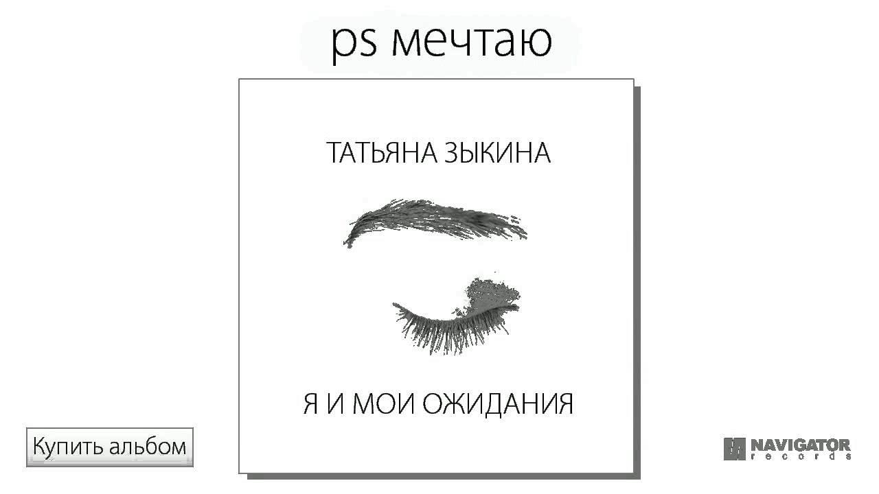 p.s. мечтаю (яимо. аудио)