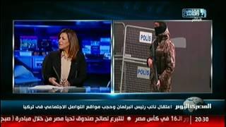 اعتقال نائب رئيس البرلمان وحجب مواقع التواصل الاجتماعى فى تركيا