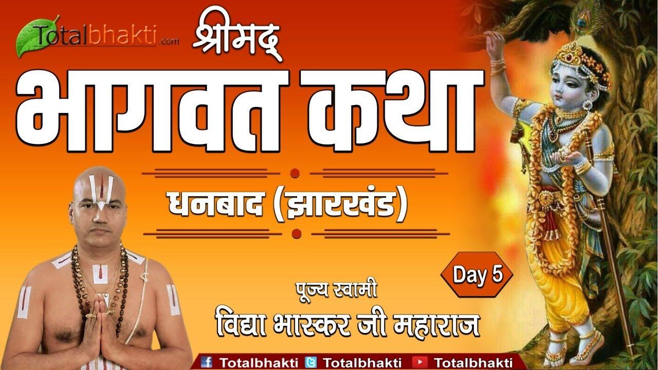 Shrimad Bhagwat Katha | Swami Vidyabhaskar Ji Maharaj | Dhanbad (Jharkhand) | Day 5 | Special