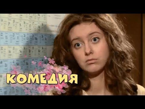 БЕЗУПРЕЧНАЯ КОМЕДИЯ!  [ Репетитор ] Российские фильмы, комедии онлайн