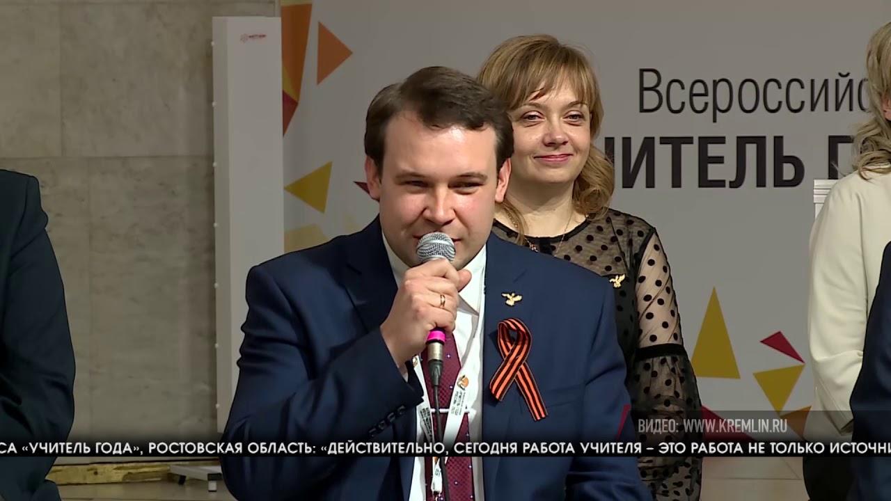 Владимир Путин поприветствовал всех участников конкурса «Учитель года» в Волгограде