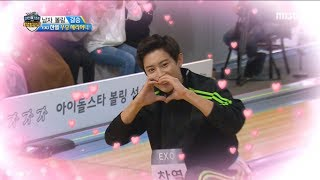 Download Video [HOT] EXO Men's bowling championship champion!, 설특집 2019 아육대 20190206 MP3 3GP MP4