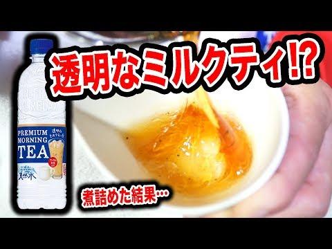 【煮詰めてみた】透明なミルクティーの正体に迫る!!!