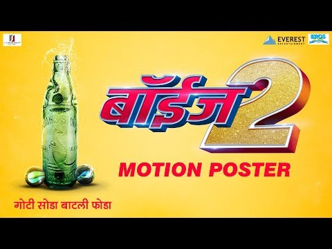Boyz 2 - Motion Poster | Marathi Movies...