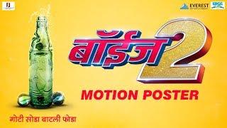 Boyz 2 Motion Poster | Marathi Movies 2018 | Vishal Devrukhkar | Avadhoot Gupte | 5th October 2018
