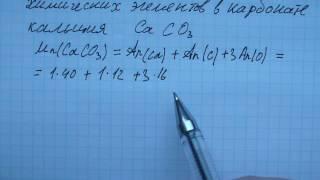 вычисление массовых отношений химических элементов