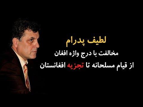 خط سرخ  لطیف پدرام برای حکومت از قیام مسلحانه تا تجزیه افغانستان