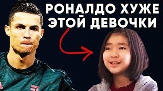 Криштиану Роналду хуже японской девочки Ювентус новости футбола сегодня