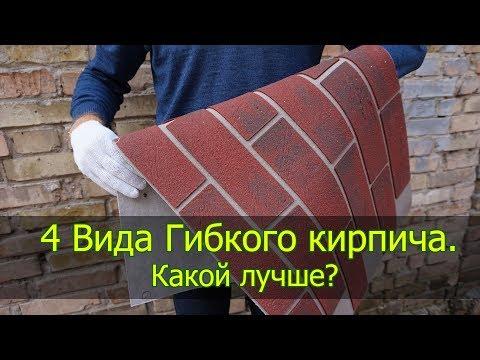 Как выбрать гибкий кирпич, Гибкий клинкер?  4 Вида гибкого кирпича.