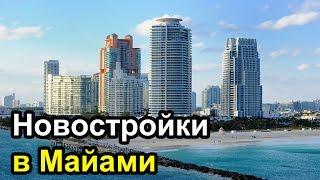 Частная собственность в США.Выгодное вложение денег.Новостройки в Майами