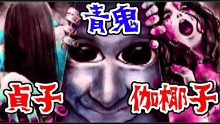 【青鬼】最新アップデート!青鬼が貞子と伽椰子と合体し襲ってくる!?