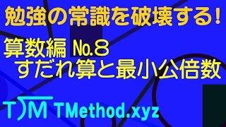 勉強の常識を破壊する「すだれ算と最小公倍数」 鶴田式算数塾 http://sc...