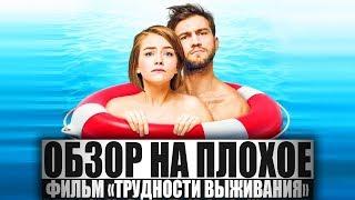ОБЗОР НА ПЛОХОЕ - Фильм ТРУДНОСТИ ВЫЖИВАНИЯ